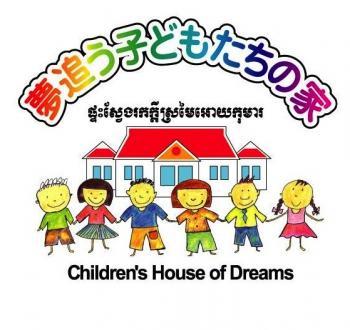 孤児院ロゴ (Unicode エンコードの競合)