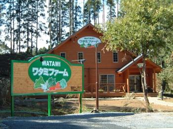 ワタミファームが運営する山武研修センター