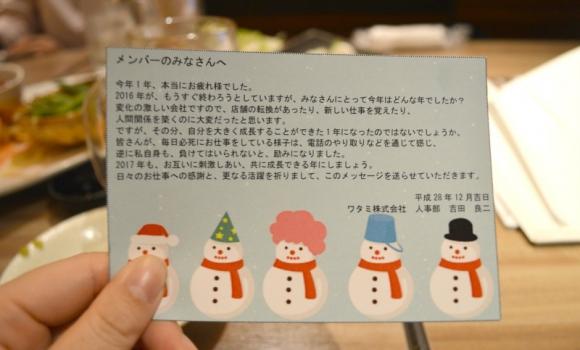 ワタミ(株)の吉田から手渡されたメッセージカード