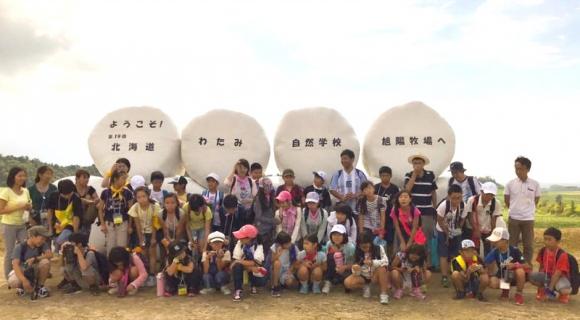小学4年生から6年生までの36人が参加。親元を離れ、自然の豊かさを体感した