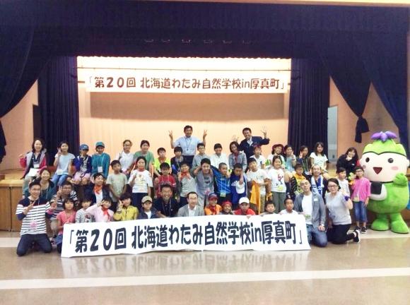 親元を離れ、37人の子どもたちが3泊4日の自然学校に参加した
