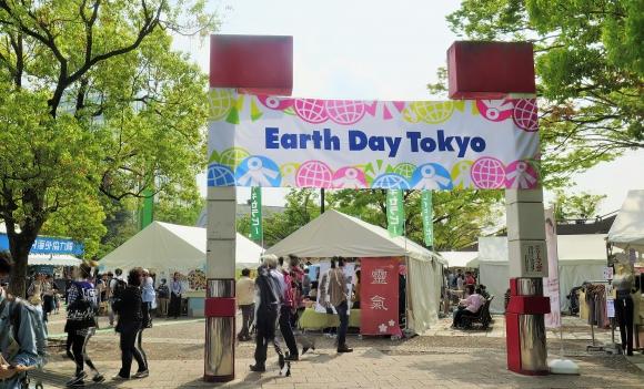 「地球1個分のくらし」をテーマに開催された「アースデイ東京2019」