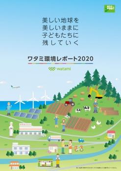 ワタミ環境レポート2020
