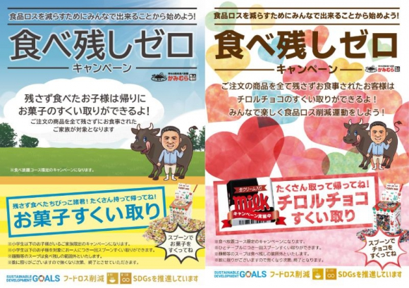 焼肉食べ放題業態「かみむら牧場」では、「食べ残しゼロ」キャンペーンを実施している
